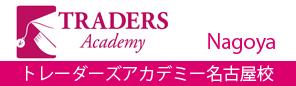 トレーダーズアカデミー名古屋校