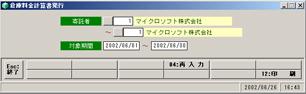 倉庫料金計算書発行